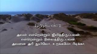 tamil-ayatul-kursi