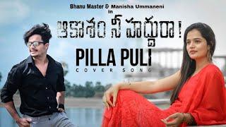 Pilla Puli Cover Song By Bhanu Master || Manisha Ummaneni
