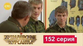 Кремлевские Курсанты 152