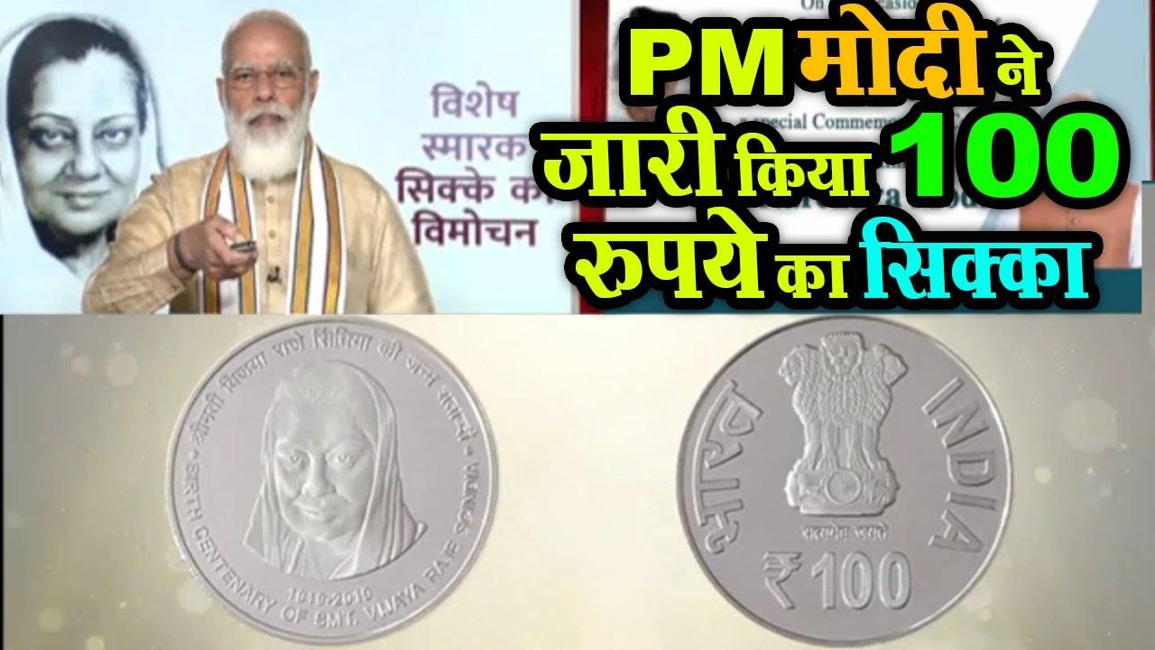 PM मोदी ने जारी किया 100 रुपये का सिक्का   PM Modi issued 100 rupee coin   Mobile News 24.
