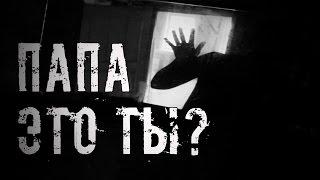 Страшные истории на ночь - Папа,это ты?(http://vk.com/id59633788 - я Вкотакте. https://vk.com/horror_crypt - Мастера страшных историй (МСИ) http://www.youtube.com/user/HowDoRight - Игровой..., 2015-04-09T19:54:18.000Z)