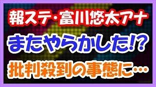 報ステ・富川悠太アナがまたやらかした!! 批判殺到の事態に・・・ 富川悠太 検索動画 24