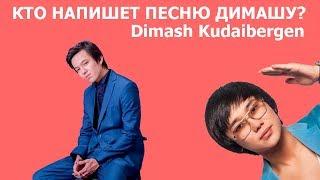 КТО НАПИШЕТ ПЕСНЮ ДИМАШУ КУДАЙБЕРГЕНОВУ? | Dimash Kudaibergen