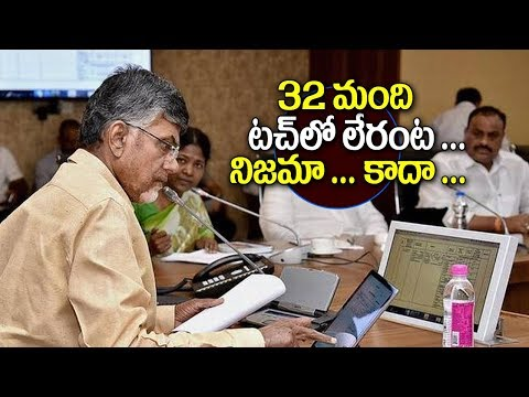 32 TDP MLAs and Tdp Activists Not Attend to Chandrababu Meeting   TDP Latest News   Adya Media