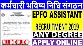 EPFO Assistant Recruitment 2019 || कर्मचारी भविष्य निधि संगठन - EPFO Assistant Online Form 2019