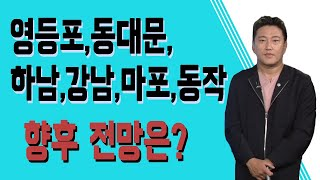 [SBS CNBC 부동산해결사들 이윤환대표] 文정부 3…