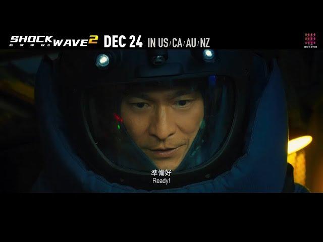 《拆弹专家2/Shock Wave 2》12.24圣诞节北美澳新院线上映 刘德华新角色成谜   刘德华 刘青云 倪妮【捷成华视华语影院】