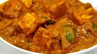 रेस्टोरेंट ढाबा सबको फेल कर देगी ये कढ़ाई पनीर सब्जी/kadai paneer in hindi/easy paneer recipes/