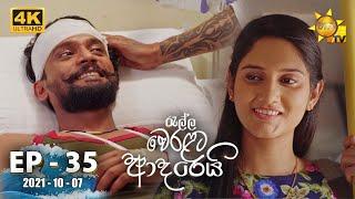 Ralla Weralata Adarei | Episode 35 | 2021-10-07 Thumbnail