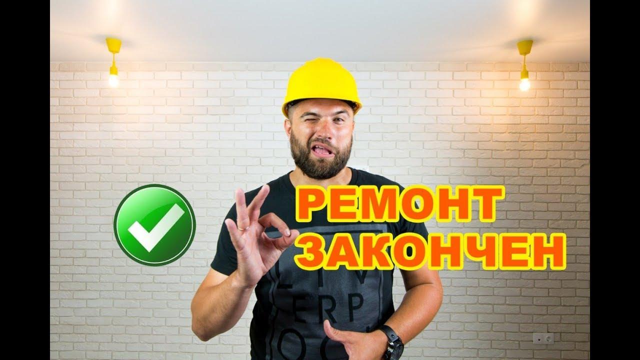 поздравления после ремонта квартиры жаркого лета