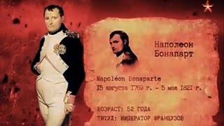 Улика из прошлого - Убийство Наполеона
