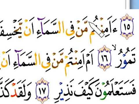 baru-untuk-pemula-karoke-qur'an-surat-al-muluk--bacaan-pelan---arirkm/-ari-tajwid-