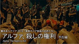 『アルファ、殺しの権利』予告編|<東南アジアの巨匠たち>上映作品