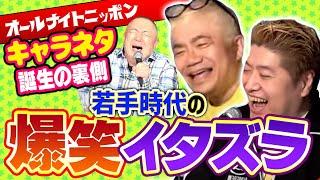 YouTube動画:松村が若手時代に受けた爆笑イタズラ話!水島新司事件!ネコ事件!さらにはミュージシャン山下達郎を巻き込んだ大事件も!【テレビでは絶対無理な話、水道橋博士編】Part2