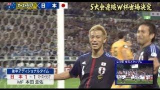 サッカー 2014年ブラジルW杯アジア最終予選 日本vsオーストラリア ハイライト