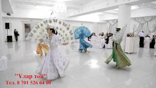 Танец павлин Той Астана Улар той