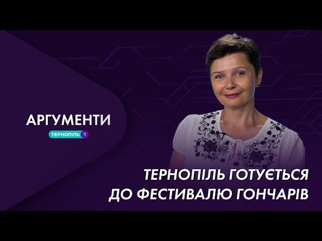 Тернопіль готується до фестивалю гончарів   Аргументи 29.07.2021