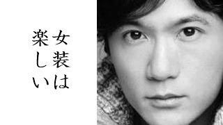 稲垣吾郎(43)がゴロウデラックスで披露した女装が話題 【チャンネル登録...