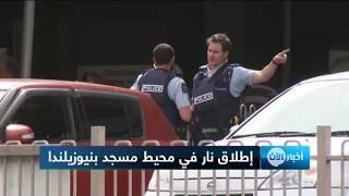 اعتقال 4 أشخاص في نيوزيلندا بعد الهجوم على المسجدين