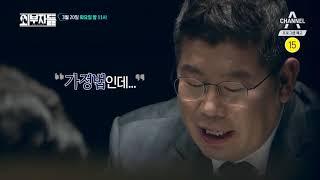 [외부자들 예고] 이재오 vs 김경진, MB를 둘러싼 치열한 공방전 / 채널A 외부자들 64회