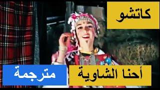 اغنية امازيغية شاوية ★ahna chaouia ♫ احنا الشاوية - كاتشو ♫ مترجمة بالعربية