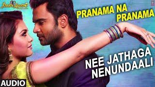 Pranama Na Pranama Song - Arijit Singh - Nee Jathaga Nenundaali (Telugu Movie)