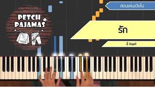 รัก - ปุ๊ อัญชลี - Piano Cover & Tutorial สอนเล่นเปียโน