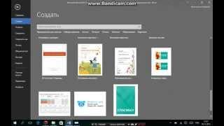 Microsoft Word 2016 Способы создания документов
