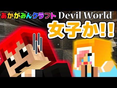 【マインクラフト】ナヨったらツッコまれたw【Devil World実況】赤髪のとも5