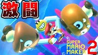 【実況】 みんなで作って激闘!マリオメーカー2大戦 【Part5】