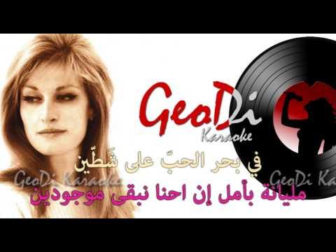 Dalida | Helwa Ya Baladi - داليدا | حلوة يا بلدي | Cover by GeoDi Karaoke