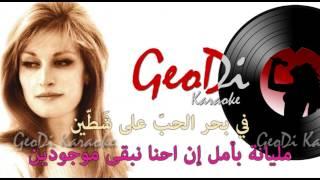 Dalida   Helwa Ya Baladi Karaoke - داليدا حلوة يا بلدي by GeoDi Karaoke