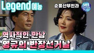 [Legend 예능] 순풍산부인과 '영규 VS 강토엄마 반장선거' / 《Soonpoong Clinic Ep.89》 레전드 에피소드 다시보기