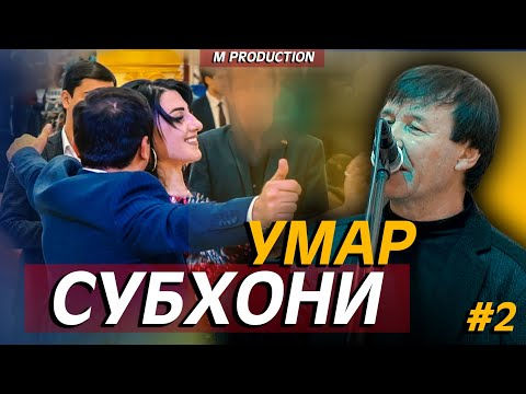 СУБХОНИ УМАР-базми туёна 2020 /кисми-2