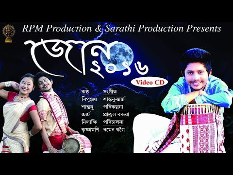 new assames video film JUN 2016
