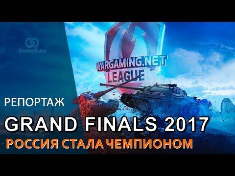 Кто выиграл ГРАНД ФИНАЛ WGL в Москве? #РЕПОРТАЖ