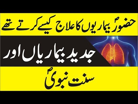 How Holy Prophet  (P.B.U.H) Treated Different Diseases  - Tib e Nabvi Aur Jadeed Bimaariyan