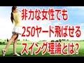【ゴルフの真髄 片山晋呉】1万円のゴルフレッスン教材が無料!