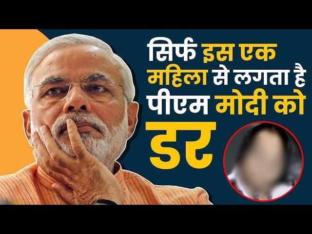 Narendra Modi को डांटने वाली सिर्फ एक ही महिला है, आप भी देखिये कौन है