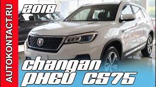 Новый кроссовер Чанган - 2018 Changan CS75 PHEV, обзор