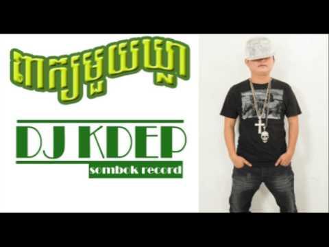 ពាក្យមួយឃ្លា   DJ KDEP - Peak Mouy Klear   Kdep