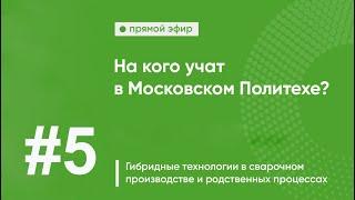 15.04.01 Машиностроение ОП Гибридные технологии в сварочном производстве и родственных процессах