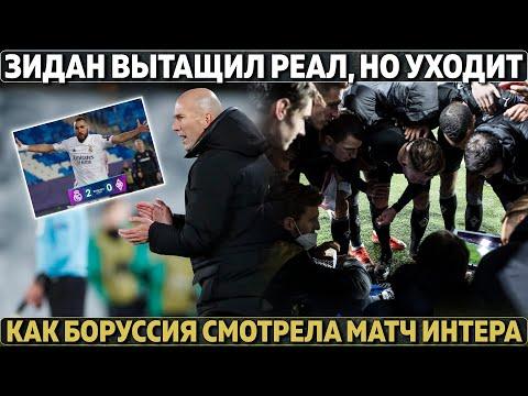 Зидан вытащил Реал, но уходит в конце сезона ● Шахтер выбил Интер ● Что делали игроки Боруссии