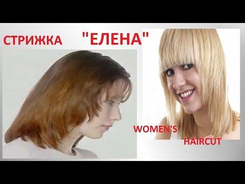 "✂️СТРИЖКА ""ЕЛЕНА"" ✂️ WOMEN'S HAIRCUT✂️"