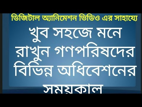 Tricks to Remember Sessions of the Constituent Assembly in bengali