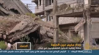 جدار عازل حول مخيم عين الحلوة الفلسطيني بلبنان