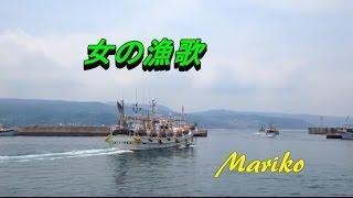 門倉有希 - 女の漁歌