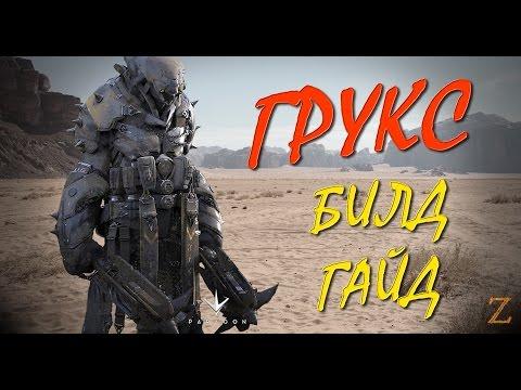 видео: paragon - ГРУКС БИЛД и ГАЙД.