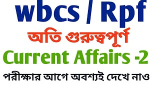 Current affairs 2018 in bengali pdf download || Food si | wbcs | Rpf || অবশ্যই দেখে নাও