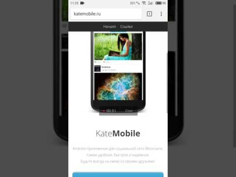 почему kate mobile не воспроизводит музыку причина устранение